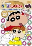 クレヨンしんちゃん TV版傑作選 第4期シリーズ 23 カスカベ防衛隊をやめちゃうゾ