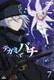 テガミバチ 7 [DVD]