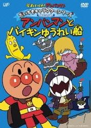 ヨドバシ Com それいけ アンパンマン だいすきキャラクターシリーズ
