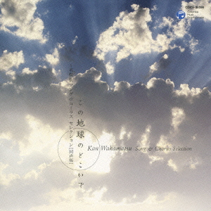 ひばり児童合唱団/船橋さざんか少年少女合唱団/この地球のどこかで ~若松歓 ソング&コーラス セレクション 同声版