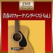 青春のフォークソング・ベスト Vol.1 (EMIプレミアム・ツイン・ベスト)