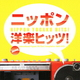 ニッポン洋楽ヒッツ! ORICON International Popular Hit Chart Compilation 1968-1979