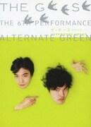 ALTERNATE GREEN