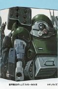 装甲騎兵ボトムズ DVD-BOXⅢ