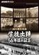 NHKスペシャル 雨の神宮外苑 学徒出陣・56年目の証言 [DVD]