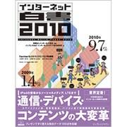 インターネット白書〈2010〉 [単行本]