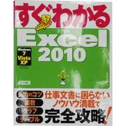 すぐわかるExcel2010―Windows7/Vista/XP全対応 [単行本]