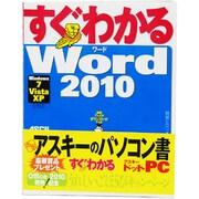 すぐわかるWord2010―Windws7/Vista/XP全対応 [単行本]