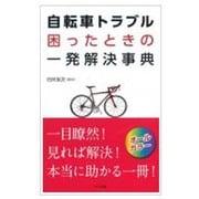 自転車トラブル困ったときの一発解決事典―オールカラー [単行本]