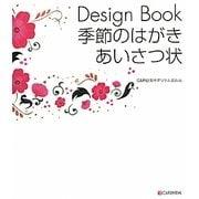 Design Book季節のはがき・あいさつ状 [単行本]