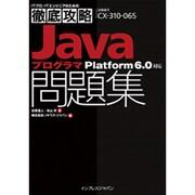 徹底攻略Javaプログラマ問題集―Platform6.0対応(ITプロ・ITエンジニアのための徹底攻略) [単行本]