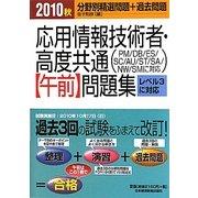 応用情報技術者・高度共通午前問題集〈2010秋〉 [単行本]