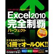 Excel2010完全制覇パーフェクト―トコトン学べる!!&何でも引ける!! [単行本]