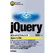 jQueryポケットリファレンス―jQuery1.4対応 [単行本]