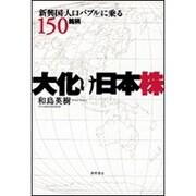 大化け日本株―新興国「人口バブル」に乗る150銘柄 [単行本]