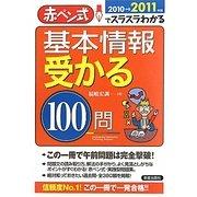 基本情報受かる100問〈2010→2011年版〉―赤ペン式でスラスラわかる [単行本]