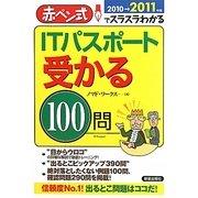 ITパスポート受かる100問〈2010→2011年版〉―赤ペン式でスラスラわかる [単行本]