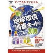 すぐできるすぐわかる新地球環境調査キット 2009 [ムックその他]