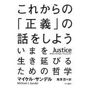 これからの「正義」の話をしよう―いまを生き延びるための哲学 [単行本]