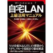 Windows7自宅LAN上級活用マニュアル [単行本]