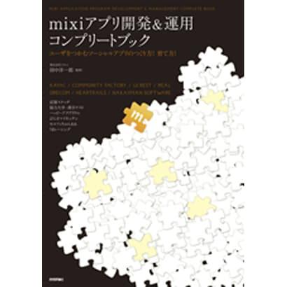 mixiアプリ開発&運用コンプリートブック―ユーザをつかむソーシャルアプリのつくり方!育て方! [単行本]