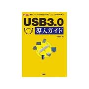 USB3.0導入ガイド―汎用インターフェイス「USB」の仕組み、「USB3.0」の変更点と使い方(I・O BOOKS) [単行本]