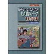 大人のギター ギター弾き語り 昭和フォーク150曲集