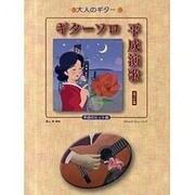 大人のギター ギターソロ 平成演歌 改訂版 平成のヒット曲