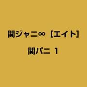 関パニ 1