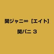 関パニ 3