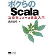 ボクらのScala―次世代Java徹底入門 [単行本]