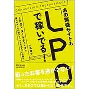 あの繁盛サイトも「LPO」で稼いでる!―LPO×ターゲティングで購入ボタンを10倍クリックさせるすごい仕掛け(DO BOOKS) [単行本]