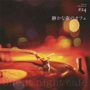 静かな夜のカフェ (音のサプリメント #24)