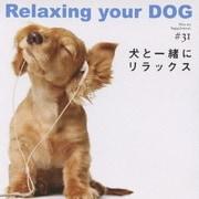 犬と一緒にリラックス (音のサプリメント #31)