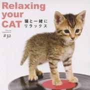 猫と一緒にリラックス (音のサプリメント #32)