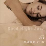 快適睡眠 ジャズ (音のサプリメント #09)