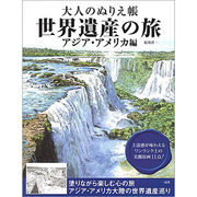 大人のぬりえ帳 世界遺産の旅 アジア・アメリカ編 [単行本]