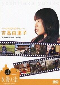 吉高由里子20歳、奈良着。~小さな恋のお手伝い~ (女優と街 ACTRESS&TOWN 3 NARA) [DVD]