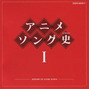 アニメソング史Ⅰ -HISTORY OF ANIME SONGS-