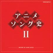 アニメソング史Ⅱ -HISTORY OF ANIME SONGS-