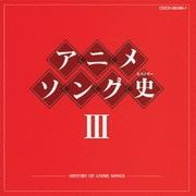 アニメソング史Ⅲ -HISTORY OF ANIME SONGS-