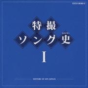 特撮ソング史Ⅰ -HISTORY OF SFX SONGS-