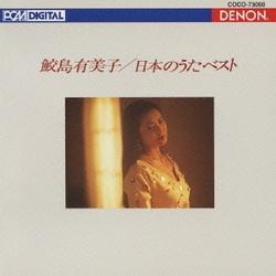 鮫島有美子/日本のうた ベスト (デンオン・クラシック・ベスト100)