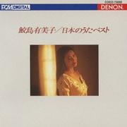 日本のうた ベスト (デンオン・クラシック・ベスト100)