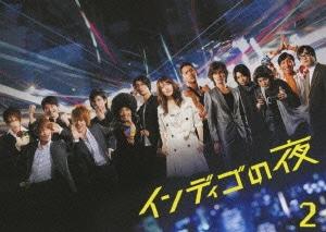 インディゴの夜 2 [DVD]