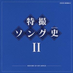 特撮ソング史Ⅱ -HISTORY OF SFX SONGS-