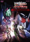 仮面ライダー×仮面ライダーダブル&ディケイド MOVIE大戦2010 ディレクターズカット版