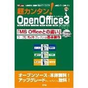 超カンタン!OpenOffice3 アップデート―世界標準 高機能統合オフィスソフト…主要3ソフトの使い方!(I・O BOOKS) [単行本]