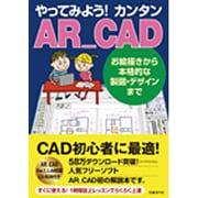 やってみようカンタンAR_CAD―お絵描から本格的な製図・デザインまで [単行本]