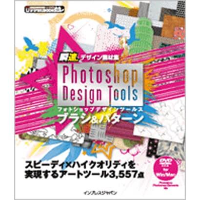 瞬速デザイン素材集 Photoshop Design Toolsブラシ&パターン(ijデジタルBOOK) [単行本]
